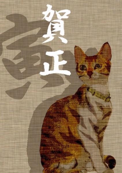 2010年賀状のコピー